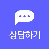 블루웹 고개상담 해피톡